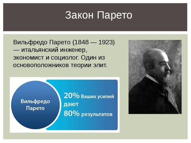 Закон Парето Вильфредо Парето (1848 — 1923) — итальянский инженер, экономист...