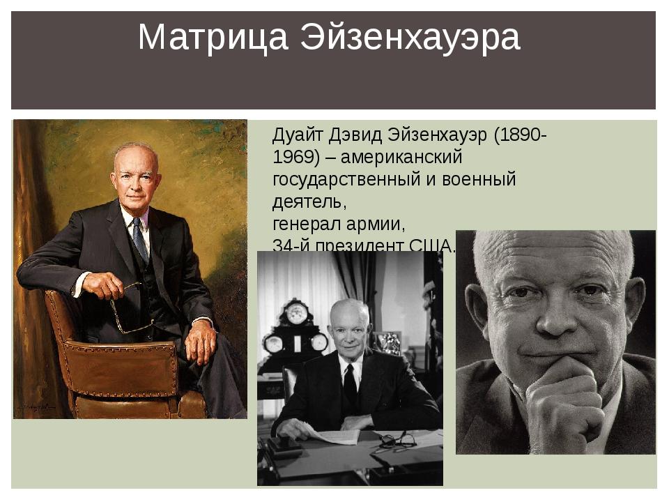 Матрица Эйзенхауэра Дуайт Дэвид Эйзенхауэр (1890-1969) – американский государ...