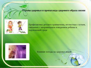 Охрана здоровья и пропаганда здорового образа жизни Профилактика детского тра