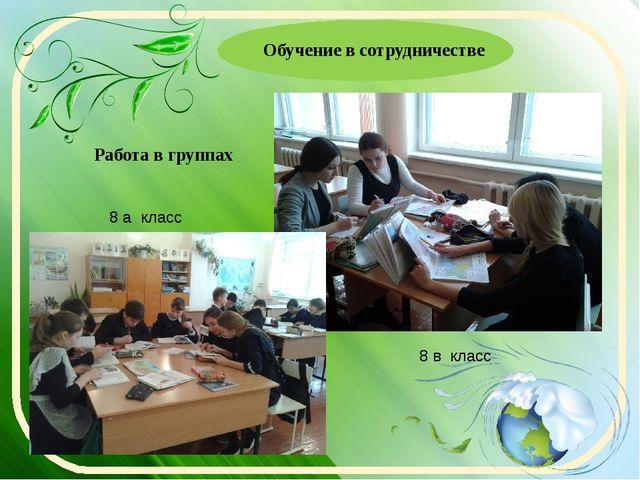 Работа в группах 8 а класс 8 в класс Обучение в сотрудничестве