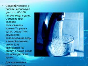 Средний человек в России, использует где-то от 80-100 литров воды в день. Сем