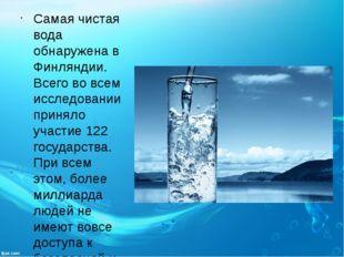 Самая чистая вода обнаружена в Финляндии. Всего во всем исследовании приняло