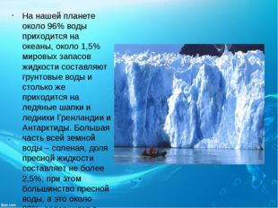 На нашей планете около 96% воды приходится на океаны, около 1,5% мировых запа