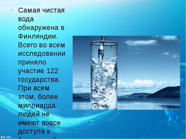 Самая чистая вода обнаружена в Финляндии. Всего во всем исследовании приняло...