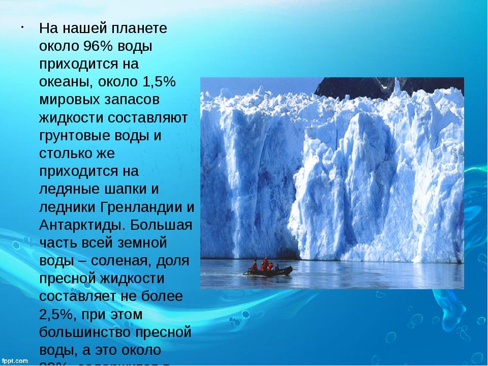 На нашей планете около 96% воды приходится на океаны, около 1,5% мировых запа...