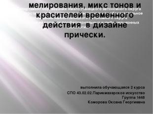 Департамент образования Ямало-Ненецкого автономного округа Государственное бю