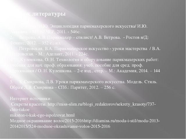 Список литературы 1.Аникина, И.Ю. Энциклопедия парикмахерского искусства/ И....