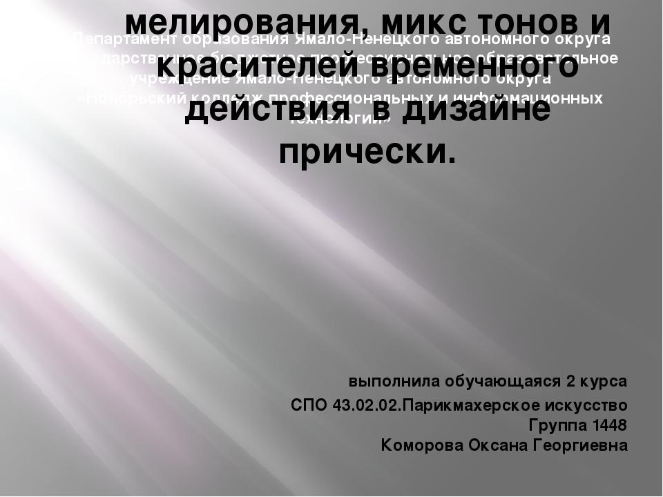 Департамент образования Ямало-Ненецкого автономного округа Государственное бю...