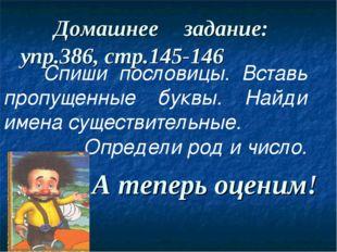Домашнее задание: упр.386, стр.145-146 Спиши пословицы. Вставь пропущенные