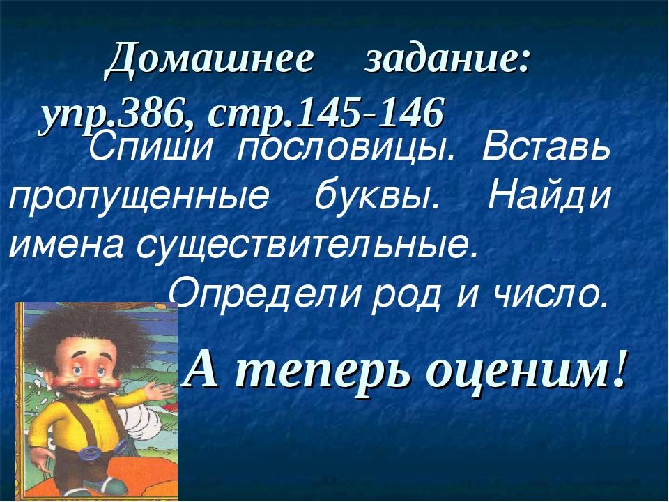 Домашнее задание: упр.386, стр.145-146 Спиши пословицы. Вставь пропущенные...
