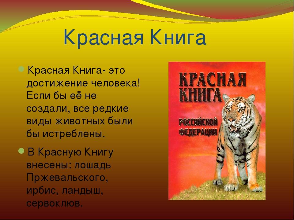 Красная Книга Красная Книга- это достижение человека! Если бы её не создали,...