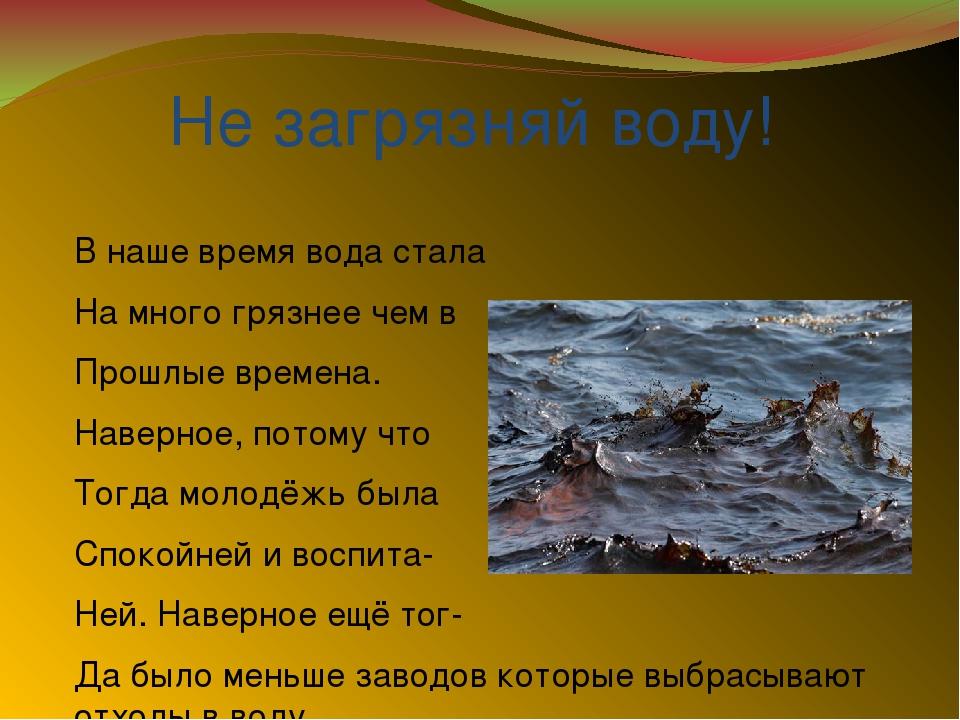 Не загрязняй воду! В наше время вода стала На много грязнее чем в Прошлые вр...