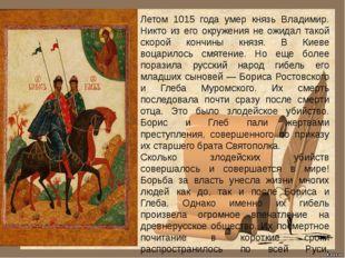 Летом 1015 года умер князь Владимир. Никто из его окружения не ожидал такой с