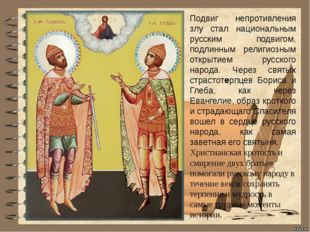 Подвиг непротивления злу стал национальным русским подвигом, подлинным религи