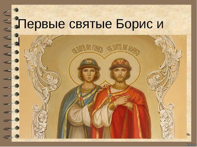 Первые святые Борис и Глеб