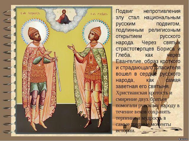 Подвиг непротивления злу стал национальным русским подвигом, подлинным религи...