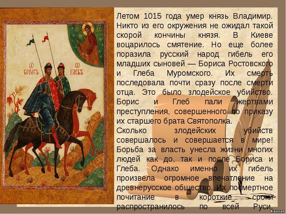 Летом 1015 года умер князь Владимир. Никто из его окружения не ожидал такой с...