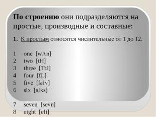 По строениюони подразделяются на простые, производные и составные: 1.К про
