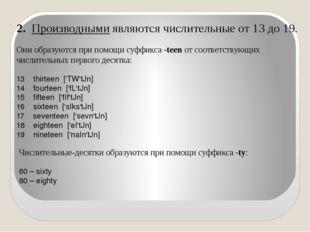 2.Производнымиявляются числительные от 13 до 19. Они образуются при помощи