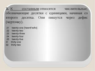 3.К составнымотносятся числительные, обозначающие десятки с единицами, нач