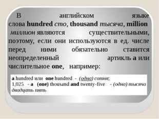 В английском языке словаhundredсто,thousandтысяча,millionмиллионявляют