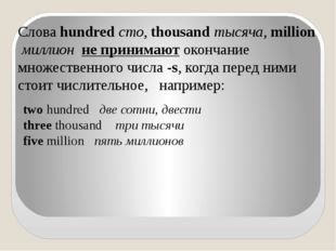 Словаhundredсто,thousandтысяча,millionмиллион не принимаютокончание м
