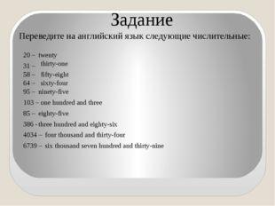 Задание Переведите на английский язык следующие числительные: twenty fifty-ei