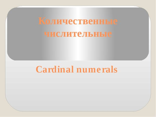 Количественные числительные Cardinal numerals
