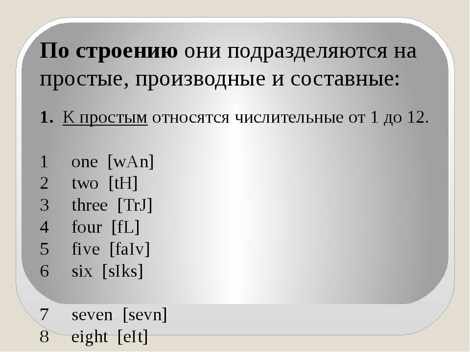 По строениюони подразделяются на простые, производные и составные: 1.К про...