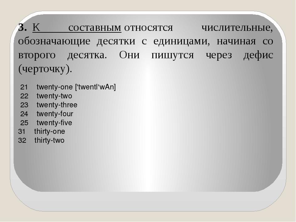 3.К составнымотносятся числительные, обозначающие десятки с единицами, нач...