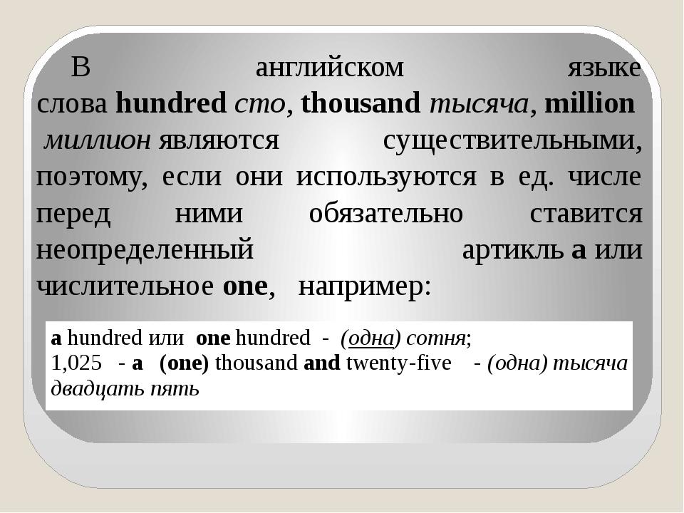 В английском языке словаhundredсто,thousandтысяча,millionмиллионявляют...