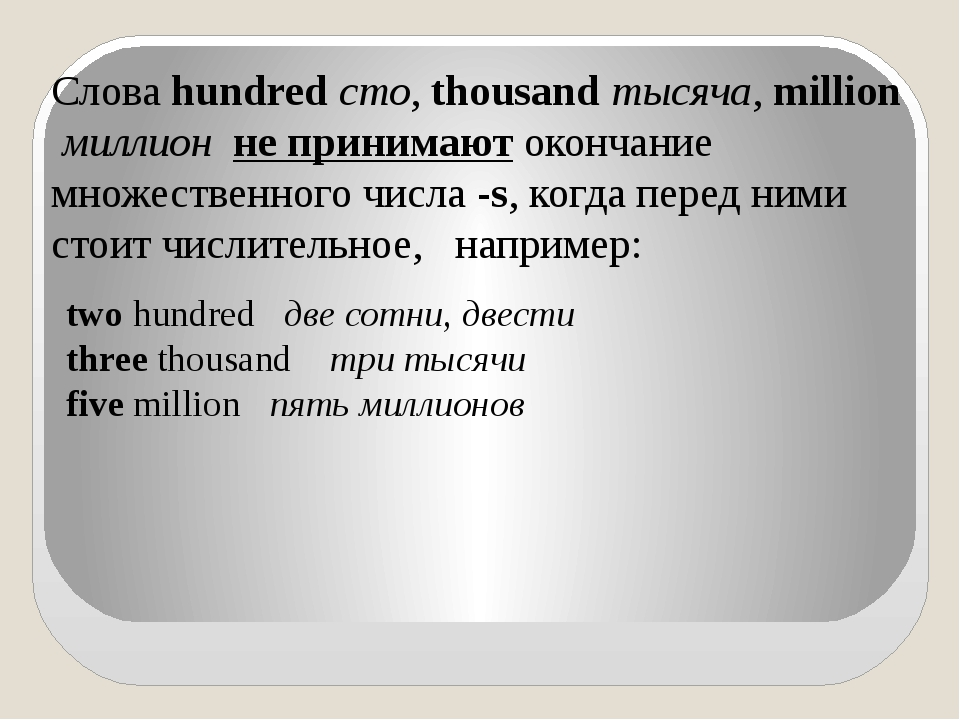 Словаhundredсто,thousandтысяча,millionмиллион не принимаютокончание м...