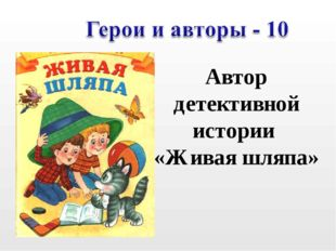 Автор детективной истории «Живая шляпа»