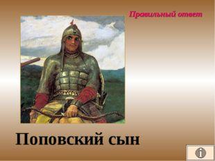 Правильный ответ Поповский сын