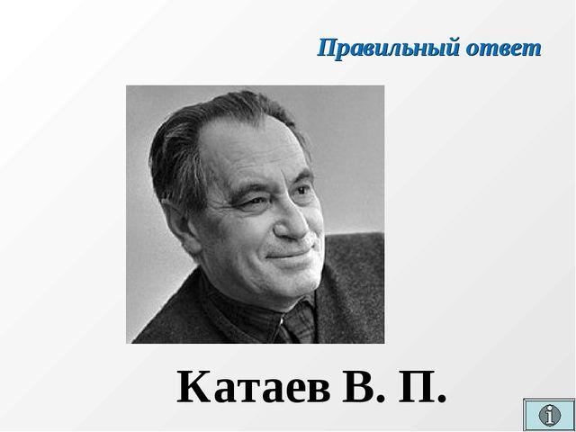 Правильный ответ Катаев В. П.