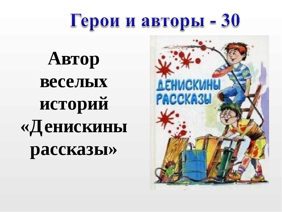 Автор веселых историй «Денискины рассказы»