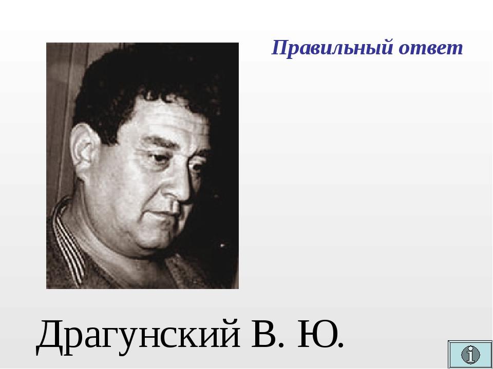 Правильный ответ Драгунский В. Ю.