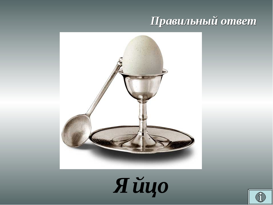 Правильный ответ Яйцо
