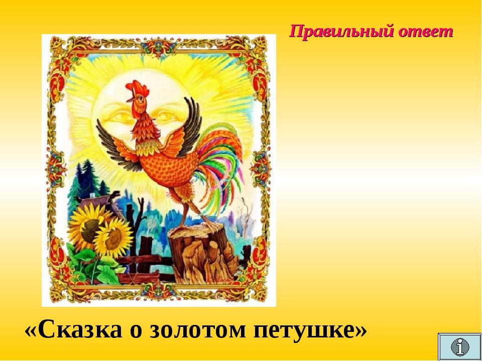 Правильный ответ «Сказка о золотом петушке»