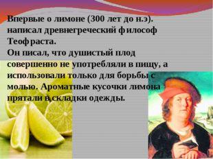 Впервые о лимоне (300 лет до н.э). написал древнегреческий философ Теофраста