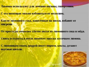 Лимоны используют для лечения ангины, гипертонии. С его помощью можно избавит