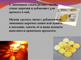 С лимонным соком делают мыло, сушат корочки и добавляют для аромата в чай, Мо