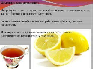 Осмелюсь всем дать совет: Попробуйте начинать день с чашки тёплой воды с лимо
