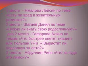 1 место - Ямалова Лейсян по теме «Есть ли вред в жевательных резинках?» 2 мес