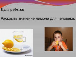 Цель работы: Раскрыть значение лимона для человека.