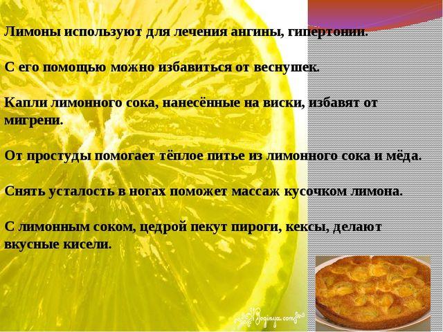 Лимоны используют для лечения ангины, гипертонии. С его помощью можно избавит...