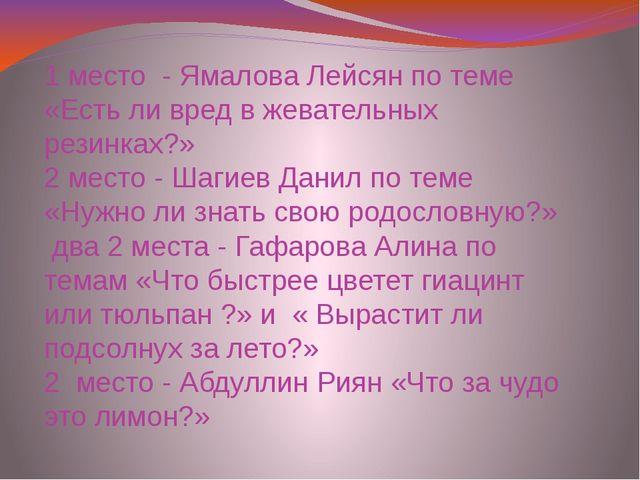 1 место - Ямалова Лейсян по теме «Есть ли вред в жевательных резинках?» 2 мес...