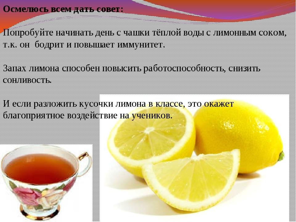 Осмелюсь всем дать совет: Попробуйте начинать день с чашки тёплой воды с лимо...