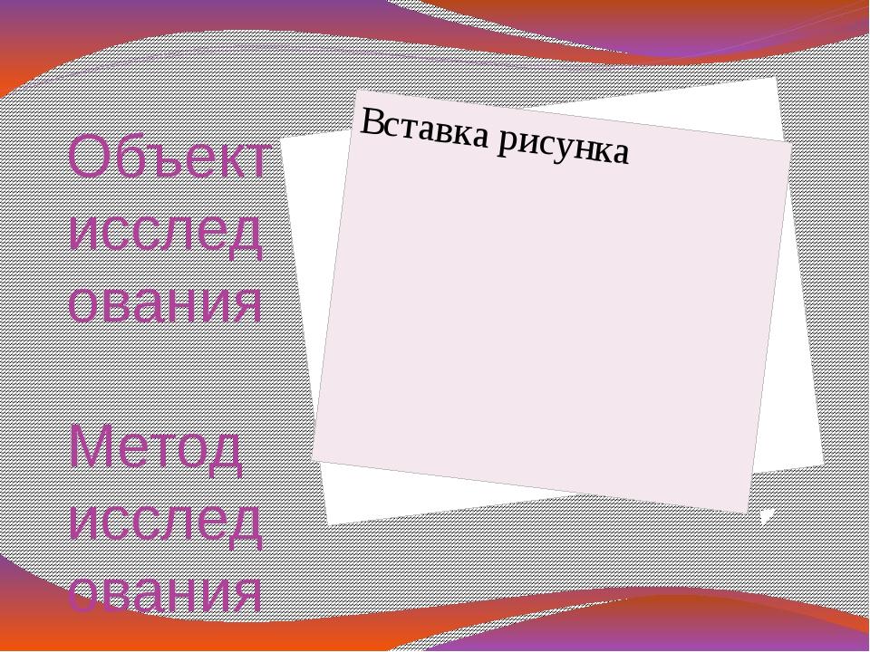 Объект исследования Метод исследования Метод изучения литературы
