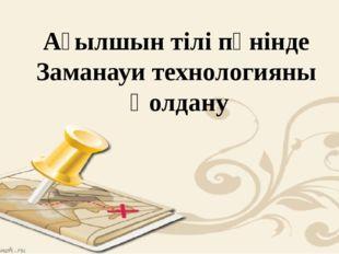 Ағылшын тілі пәнінде Заманауи технологияны Қолдану